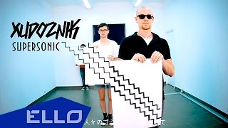 XUDOZNIK - Supersonic / ELLO UP^ /