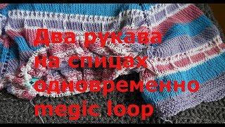 Два рукава одновременно способом меджик луп (megic loop). Подробный МК
