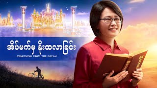 Myanmar Movie Trailer 2019 (အိပ်မက်မှ နိုးထလာခြင်း)