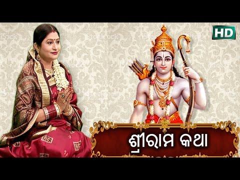 SHREE RAM KATHA  ଶ୍ରୀ ରାମ କଥା || Namita Agrawal ||