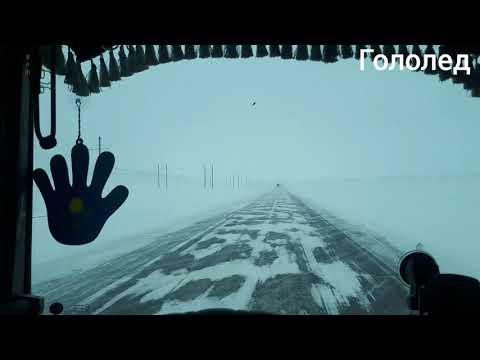 Капризы старого дизеля на DAF . Гололёд в Казахстане как обычное явление