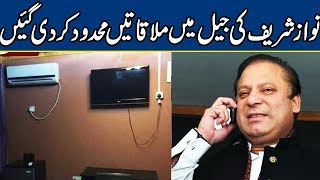 Nawaz Sharif's Meeting Schedule in jail limitized | Breaking News