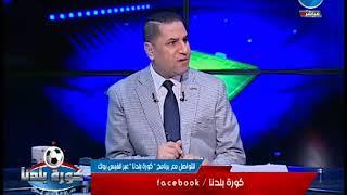 خالد طلعت عبد الناصر زيدان تعامل مع مداخلة تركى آل شيخ باحترافية ويهاجم شوبير