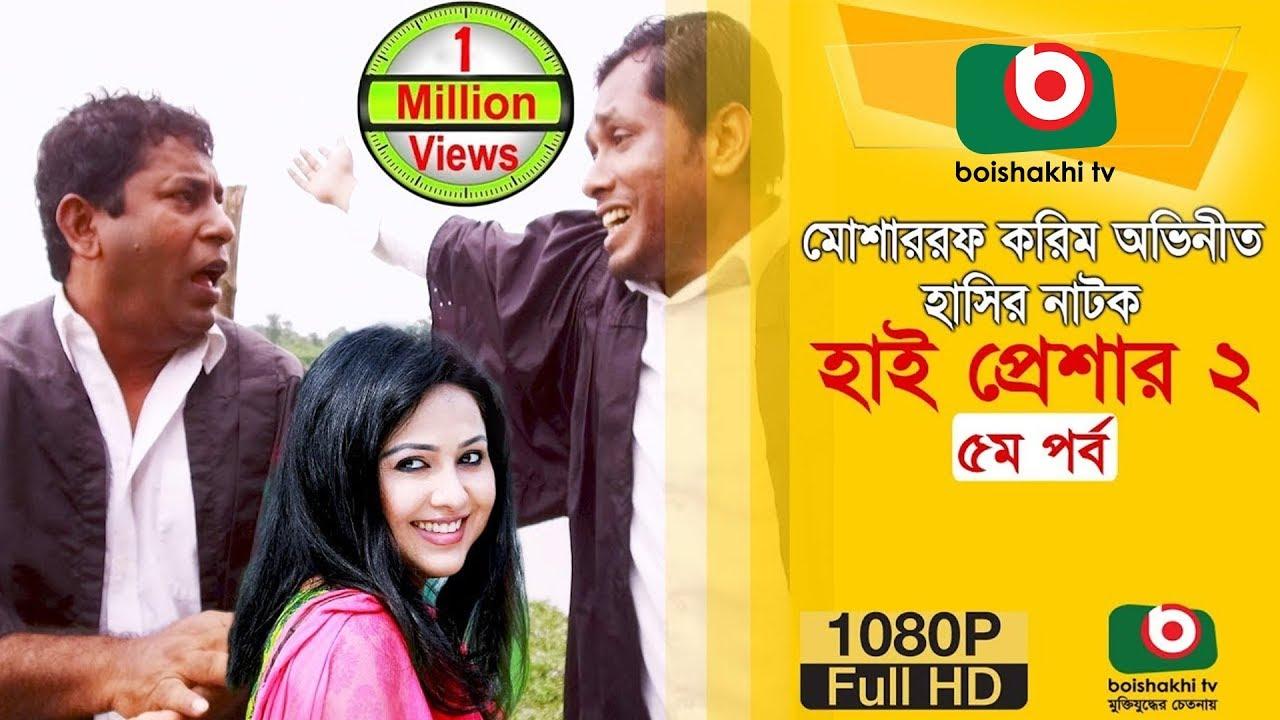 হাসির নাটক 'হাই প্রেশার ২' Eid Natok-High Pressure 2 | EP 05 | Mosharraf Karim, Nadia | Comedy Natok