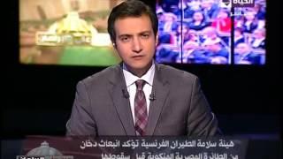 عين على البرلمان - هيئة سلامة الطيران الفرنسية تؤكد إنبعاث دخان من الطائرة المصرية  قبل سقوطها