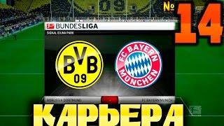 FIFA 16 Карьера за Borussia 09 Dortmund №14 Борьба за 1 место!