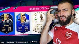 САМЫЙ ЖЕСТКИЙ ДРАФТ В FIFA 19