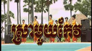 Repeat youtube video Khmer karaoke 06/23/2011 # 1