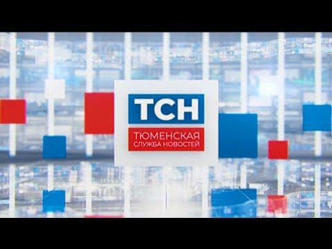 Тюменская служба новостей - вечерний выпуск 25.04.2020