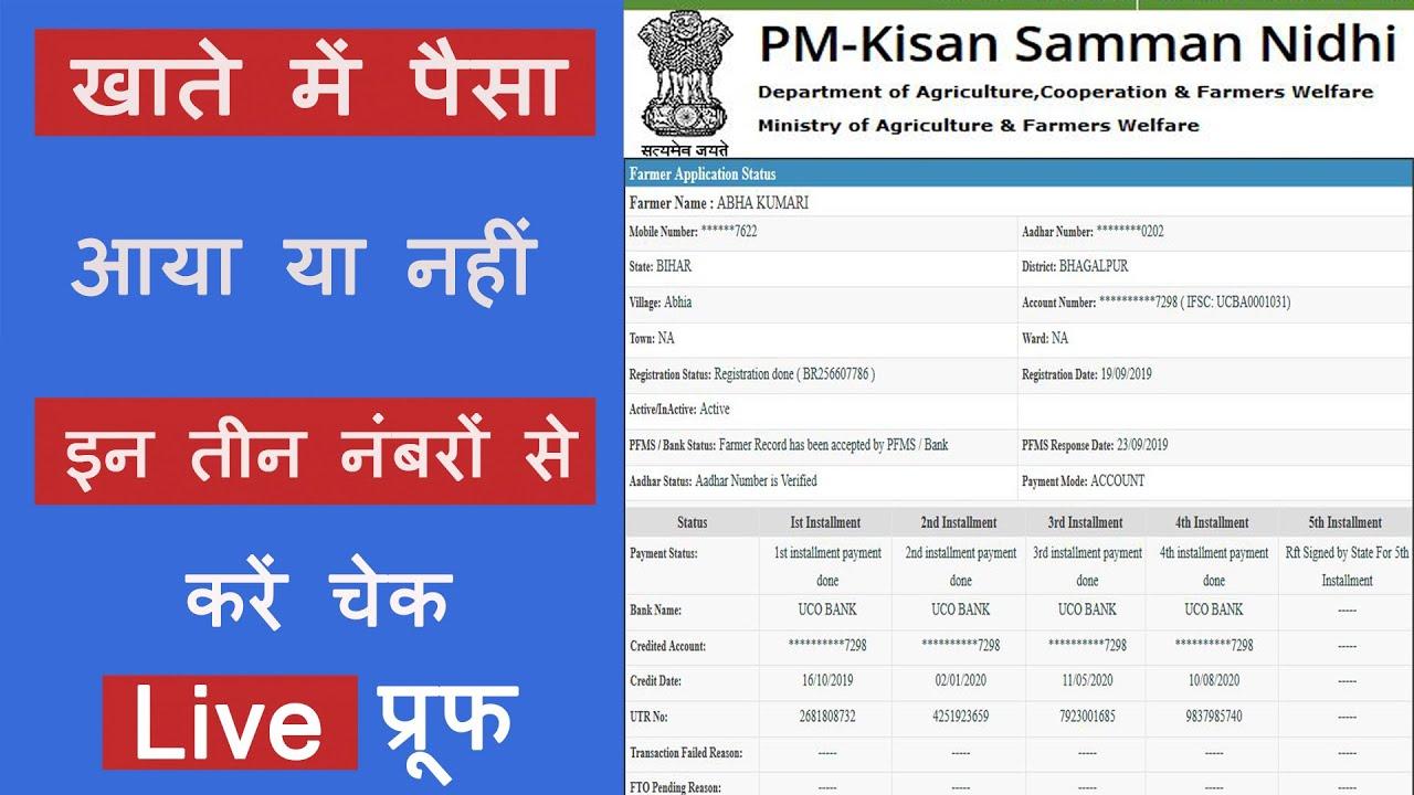 PM Kisan Samman Nidhi Yojana New List| PM Kisan खाते में पैसा आया या नहीं इन तीन नंबरों से करें चेक|