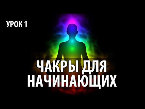 #ЧАКРЫ ДЛЯ НАЧИНАЮЩИХ | Видео Уроки По Чакрам | Урок 1. ЗНАКОСТВО С ЧАКРАМИ