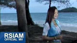 หลง : เจี๊ยบ เบญจพร อาร์ สยาม [Official MV]