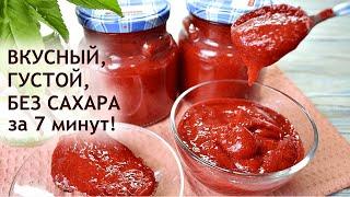 Густой вкусный джем из клубники БЕЗ САХАРА ЖЕЛАТИНА И АГАРА за 7 минут на зиму