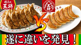 【大食い】餃子の王将vs大阪王将を食べ比べ!驚愕の違いを発見…!