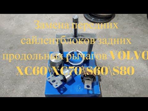 Как поменять самому передние сайлентблоки задних продольных рычагов VOLVOXC60\XC70\S60\S80?