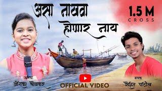 Asa nakhawa honar nay,  new Emotional koli song 2019, Rohit Patil, Anshika chonkar, 7744811151,