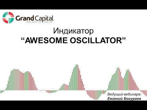 Индикатор Awesome Oscillator - что это и как его использовать?!