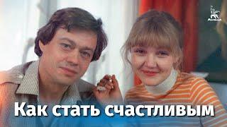 Как стать счастливым (комедия, реж. Юрий Чулюкин, 1985)