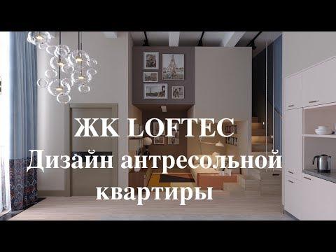 Дизайн интерьера. Дизайн антресольной квартиры 60 кв.м в ЖК LOFTEC. Дизайн в современном стиле.