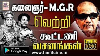 Kalaignar MGR Dialogues