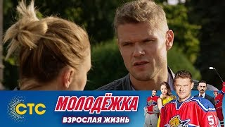 Руслан знакомится с Метлой   Молодежка   Взрослая жизнь