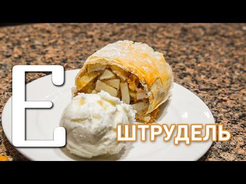 Штрудель с яблоками: рецепт с фото пошагово, самый вкусный