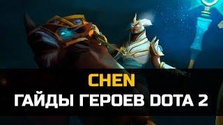 Dota 2 Гайд на Chen(В этом видео Dota 2 Гайд на Chen, я расскажу Вам как играть за Чена (Chen), какие бывают начальные стили игры на нем,..., 2014-12-23T19:11:17.000Z)