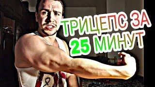 видео: Как накачать трицепс | Лучшие упражнения