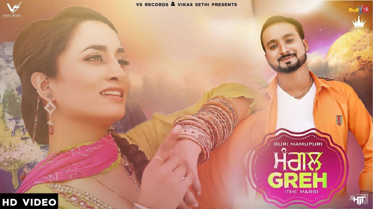 Latest Punjabi Song Mangal Greh Sung By Guri Mamupuri