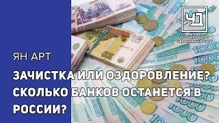 Зачистка или оздоровление? Сколько банков останется в России? Честный диалог