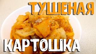Тушеная картошка с капустой.