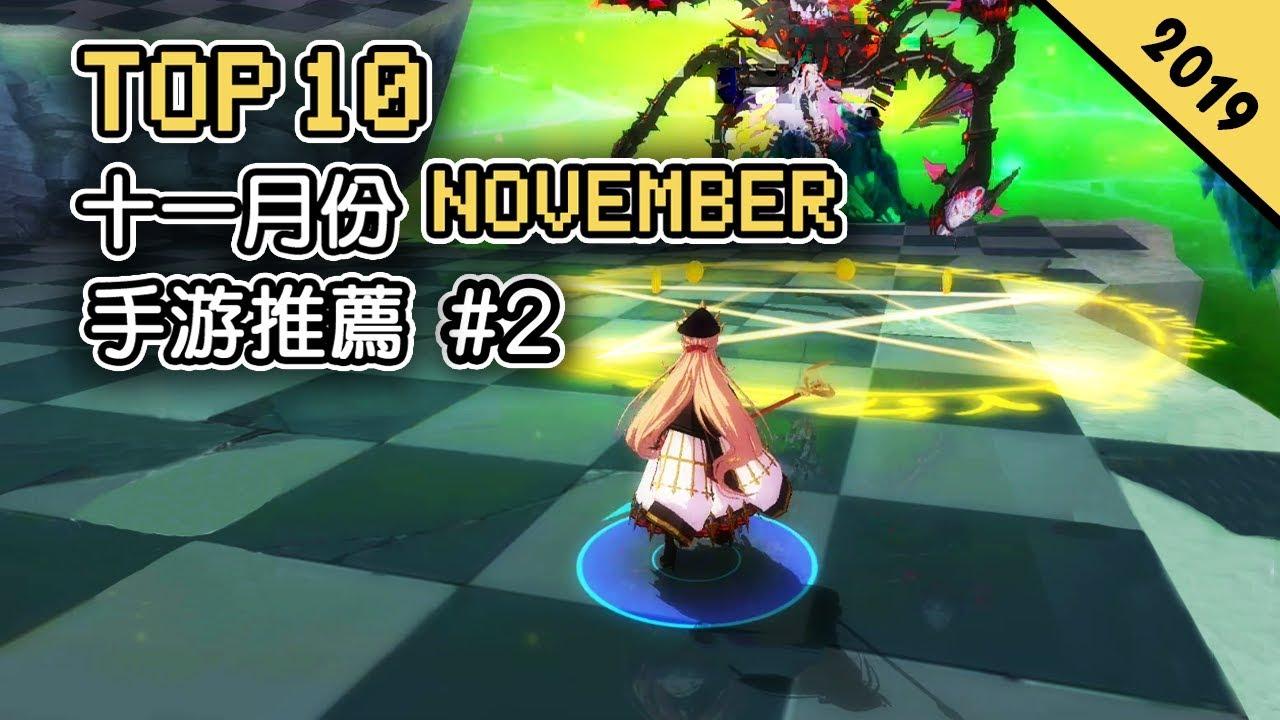 Top 10 十一月份NOVEMBER手遊推薦2019年   刺激的硬核二次元游戲《無盡戰記》  超經典的《七龍珠》大型MMO新手有 ...