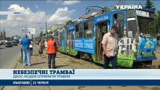 Двоє львів'ян постраждали від трамваїв