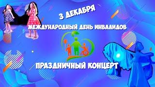 3 декабря/Концерт/Международный день инвалидов/Уссурийск/Вокал/Горизонт/Искра/Дружба