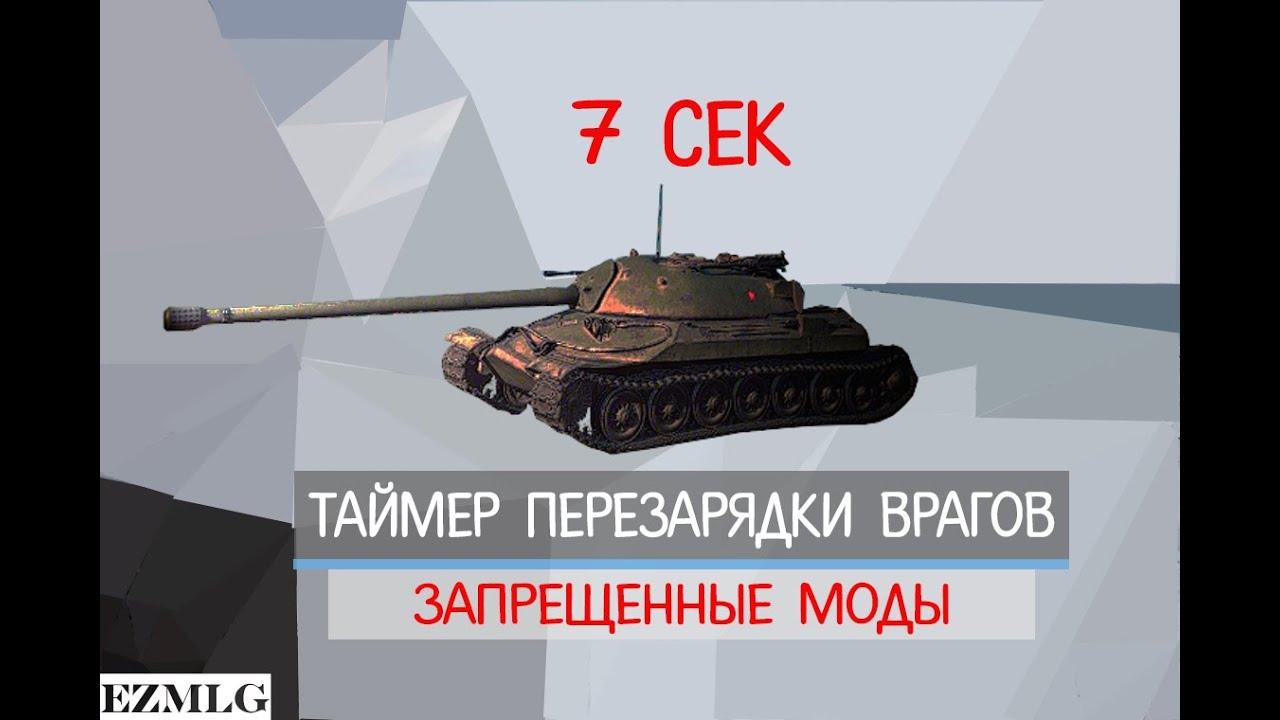 всех известных 33 таймер перезарядки над танком противника намокает, это