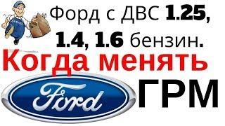 Ремень ГРМ Форд Фокус 2, Фокус 3 когда менять.