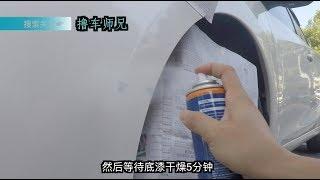 剐蹭珍珠车漆只有4S店能补?别小看自喷漆,几十块钱也能完美修复