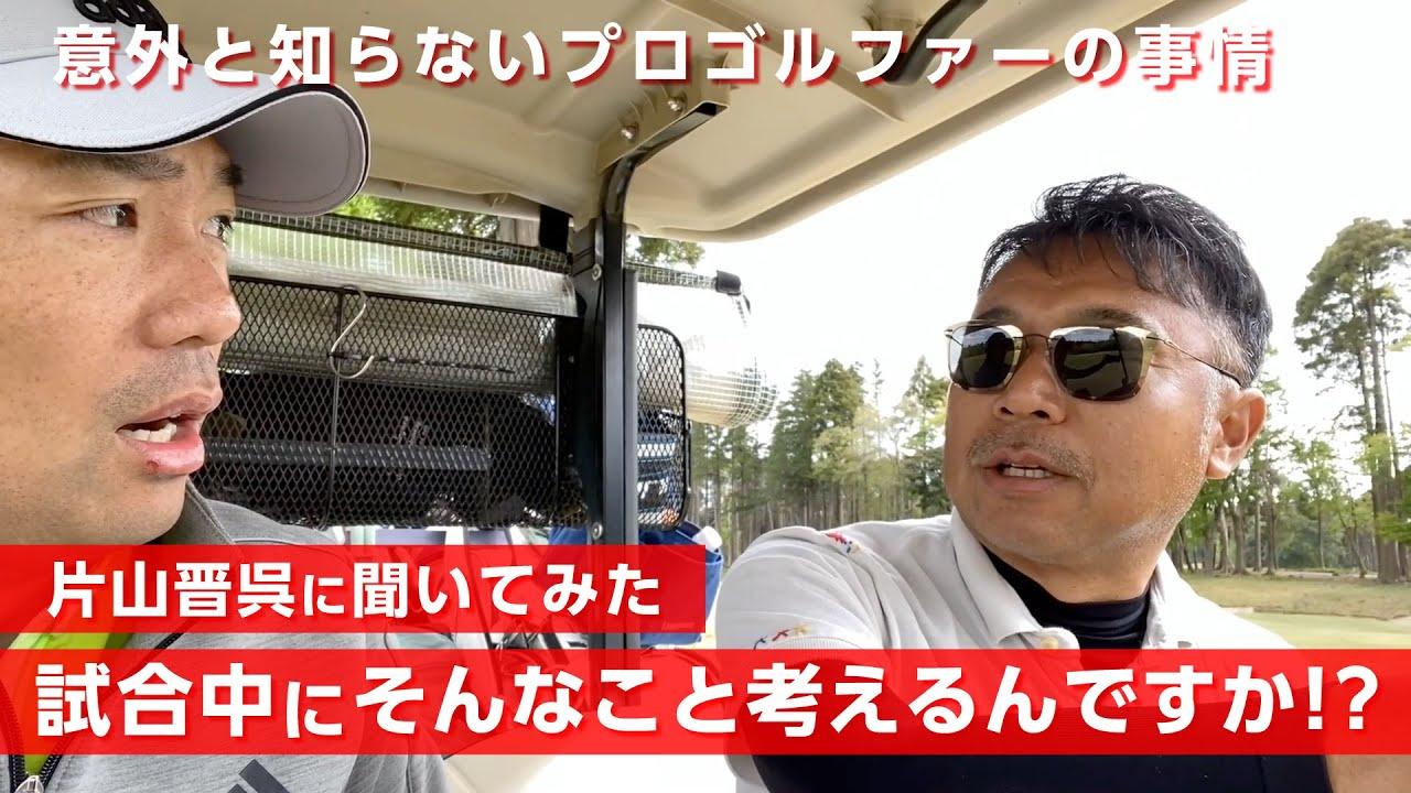 Youtube 片山 晋 呉