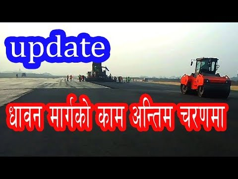 Gautam Buddha International Airport I Bhairahawa Airport Iधावन मार्ग को काम  अन्तिम चरणमा