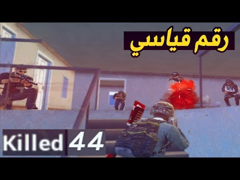 44 قتلة في لعبة ببجي موبايل 😱🔥 - رقم قياسي جديد 😍🚫   PUBG Mobile