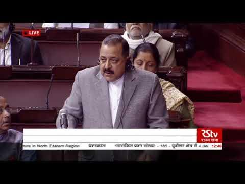 Dr. Jitendra Singh on development of basic infrastructure in North Eastern region, Rajya Sabha