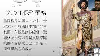 Publication Date: 2020-02-17 | Video Title: 東涌天主教學校   倫理與宗教科    主保  功課