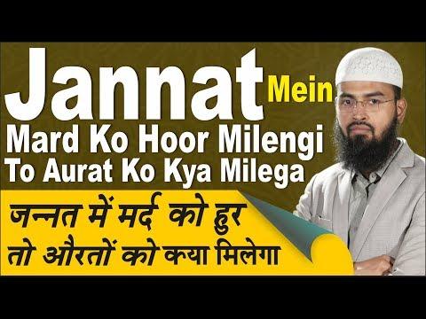 Jannat Mein Mard Ko Hoor Milengi To Aurat...