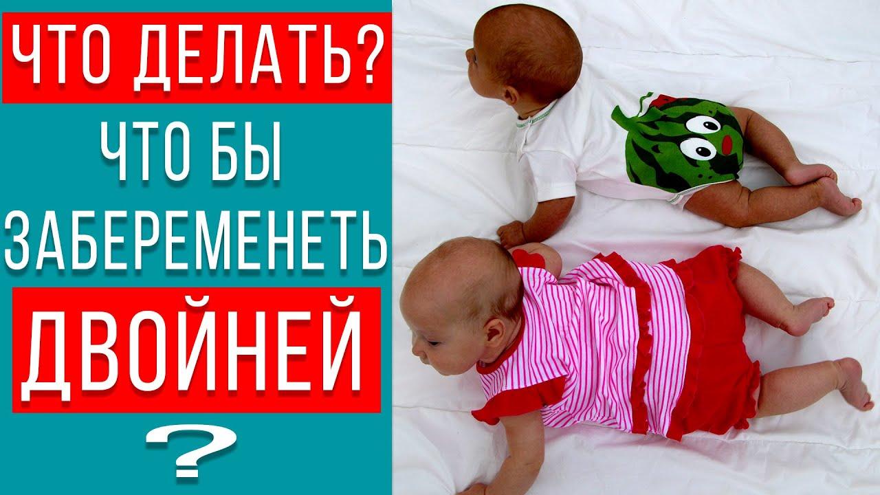 Как сделать чтобы родились двойняшки фото 174