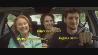 Любовь прет а порте трейлер 2017 ССЫЛКА НА СКАЧИВАНИЕ В ОПИСАНИИ !