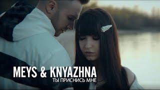 Смотреть клип Meys & Knyazhna - Ты Приснись Мне