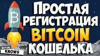 Как создать биткоин кошелек.  Регистрация Bitcoin кошелька - инструкция