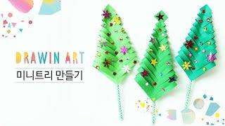 크리스마스 트리 만들기 DRAWIN ART 아동미술 겨…
