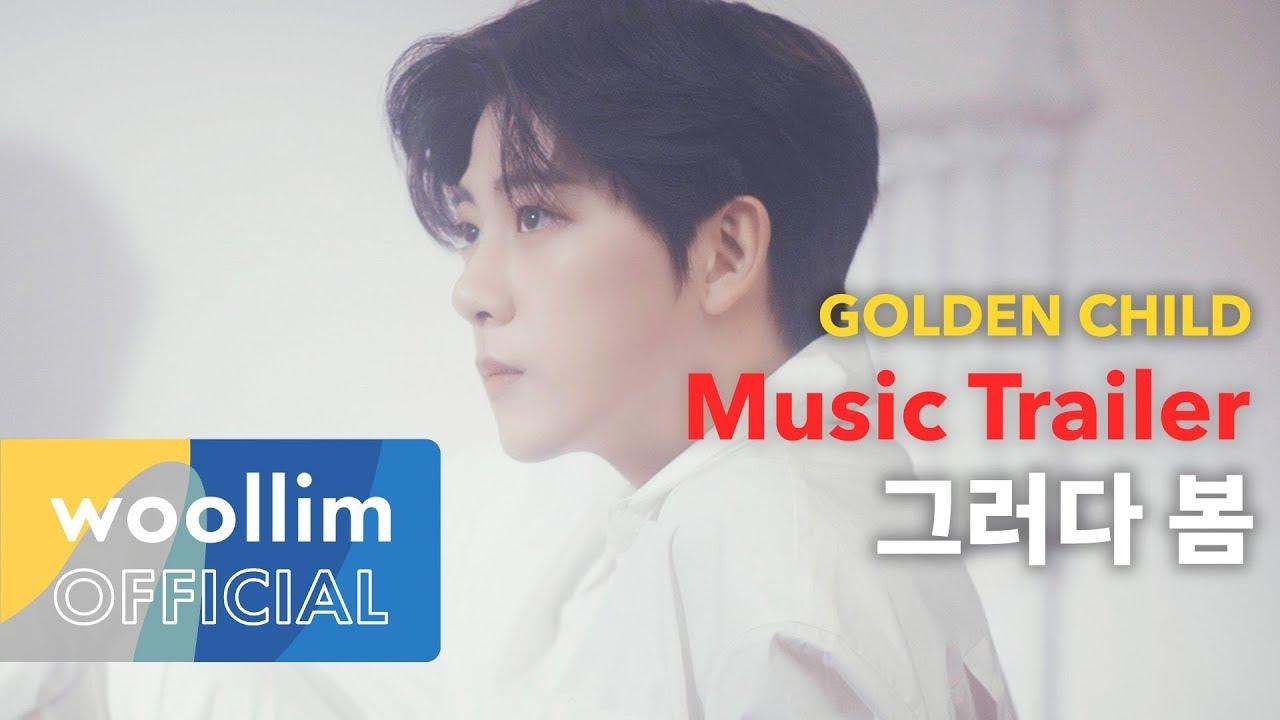 골든차일드(Golden Child) '그러다 봄' Music Trailer