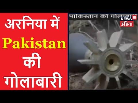 अरनिया में Pakistan की गोलाबारी | Pakistan Fires Mortar in Arnia Sector in J&K | News18 India